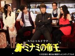 新・ミナミの帝王 #1/動画