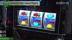 #112 スロじぇくとC/アレックス/ドンちゃん2/ゲッターマウス/不二子/バーサス/スープラSP/動画