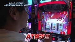#912 射駒タケシの攻略スロットVII/スロ〈物語〉シリーズ セカンドシーズン/凱旋/サラ番/動画