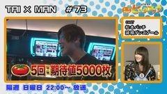 白河雪菜のパチテレ!チャンネルガイドVOL18/動画