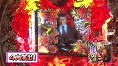 #166 ビワコのラブファイター/CRワシズ 閻魔の闘牌/動画