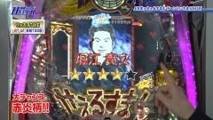 #54 パチテレ情報+HY/蒼天の拳 朋友/笑ゥせぇるすまん ドーンといきまSHOW/動画