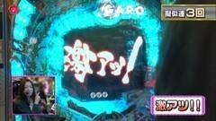 #186 ビワコのラブファイター/CR牙狼復刻版XX/動画