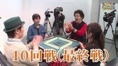 沖と魚拓の麻雀ロワイヤル RETURNS 第68話/動画