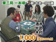 #33 沖と魚拓の麻雀ロワイヤル【後半戦】/動画