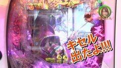 #184 ロックオンwithなるみん/慶次X/GANTZ/牙狼 守/バーサス/動画