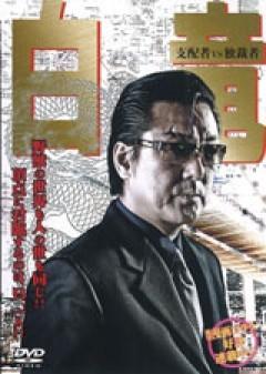 #5 支配者VS独裁者/動画
