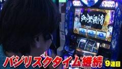 #604 射駒タケシの攻略スロット�Z/バジリスク 絆/主役は銭形2/動画