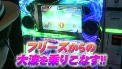 #617 射駒タケシの攻略スロット�Z/パチスロ交響詩篇エウレカセブン2/動画