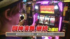 #658 射駒タケシの攻略スロットVII/麻雀物語3/アナゴ/動画