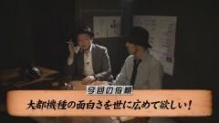 #48 嵐と松本/盗忍!剛衛門/政宗2/SHAKEIII SIDE‐A/動画