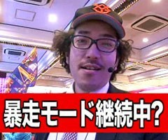 #53木村魚拓の窓際の向こうにバイソン松本/動画