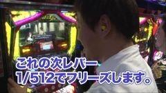 #43 TAI×MAN/パチスロ ゴッドイーター/動画