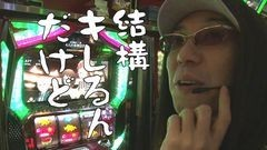 #178 おもスロ/吉宗-極-/ゴッドイーター/動画