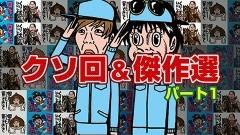 #81 製作所/総集編 パート1/動画