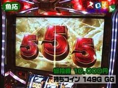 #69 魚拓&塾長のスロもんミリオンゴッド/パチスロ モンスターハンター/動画