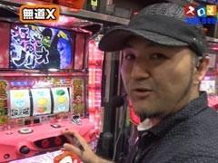 #90 魚拓&塾長のスロもんバジリスク �U/パチスロ鉄拳 デビルVer/動画