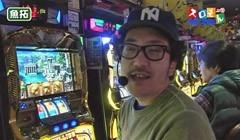 #123 魚拓&塾長のスロもんアントニオ猪木/ミリオンゴッド ZEUS/動画