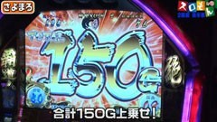 #125 魚拓&塾長のスロもんアントニオ猪木/信長の野望/動画