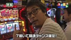 #129 魚拓&塾長のスロもんバジリスク�U/ミリオンゴッド ZEUS/動画