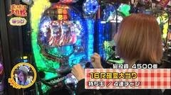 #64 ポコポコ/ラストシューティング/マジェプリ/CR地獄少女 弐/動画