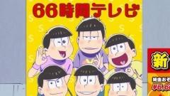 第1話 ふっかつ おそ松さん /動画