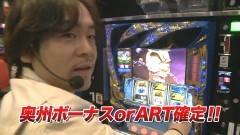 #810 射駒タケシの攻略スロットVII/政宗2/動画