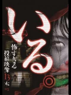 「いる。」〜怖すぎる投稿映像13本〜Vol.1/動画