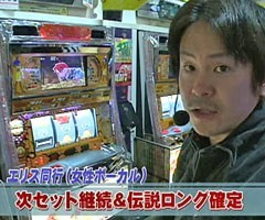 #444射駒タケシの攻略スロット�Z秘宝伝〜封じられた女神〜/動画