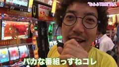 #7 ツキとスッポンぽん/パチスロ必殺仕事人/動画