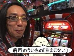 #26 ういちとヒカルのおもスロいテレビアイムジャグラーAPEX/押忍!番長2/動画