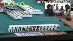 沖と魚拓の麻雀ロワイヤル RETURNS 第165話/動画