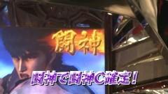 #111 TAI×MAN/獣王 王者の覚醒/北斗 転生/北斗 強敵/動画