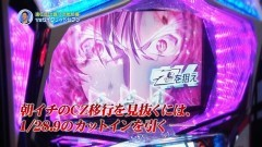 #127 TAI×MAN/サラ番/星矢 海皇覚醒/セイクリッドセブン/動画