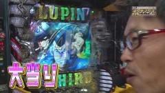 #70 CLIMAXセレクション/北斗無双/ルパン三世 LAST GOLD/動画