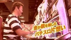#141 TAI×MAN/パチスロ化物語/動画