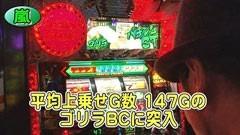 #199 パチスロバトルリーグ「17シーズン」獣王 王者の帰還/戦国乙女/動画