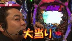 #20 ペアパチ/CR牙狼 金色になれ/CR中森明菜/北斗の拳6 拳王/動画