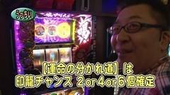 #283 パチバト「21シーズン」/ジャッカス/黄門ちゃま喝/動画