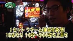 #295 パチバト「21シーズン」/黄門ちゃま喝/北斗の拳 強敵/動画