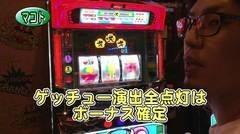 #318 パチバト「22シーズン」/強敵/ゲッターマウス/黄門ちゃま喝/動画