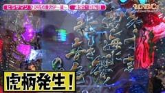 #22 WBCスーパーマンリターンズ、CR花の慶次SP〜琉〜/動画