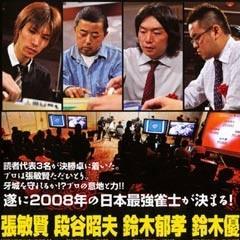 決勝戦◆完全実況◆第19回麻雀最強戦/動画