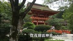 新春・美しき百人一首への旅 随身院編/動画
