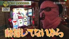 #88 スロじぇくとC/絆/スーリノXX/鏡/ハーデス2/ディスクアップ/動画