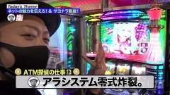 #117 嵐と松本/スナイパイ71/ハイパーブラックジャック/凱旋/動画