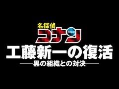 名探偵コナン 工藤新一の復活!〜黒の組織との対決(コンフロンティション)〜/動画