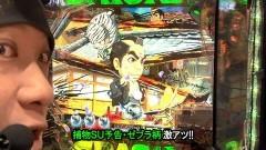 #527 サイトセブンカップ/北斗無双甘/新・必殺仕置人/北斗無双/動画