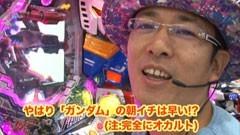 #25 ういち・ヒカルのパチンコ天国と地獄/ガンダム/烈火の炎/動画