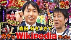 #395 ガケっぱち!!/セールス森田/動画
